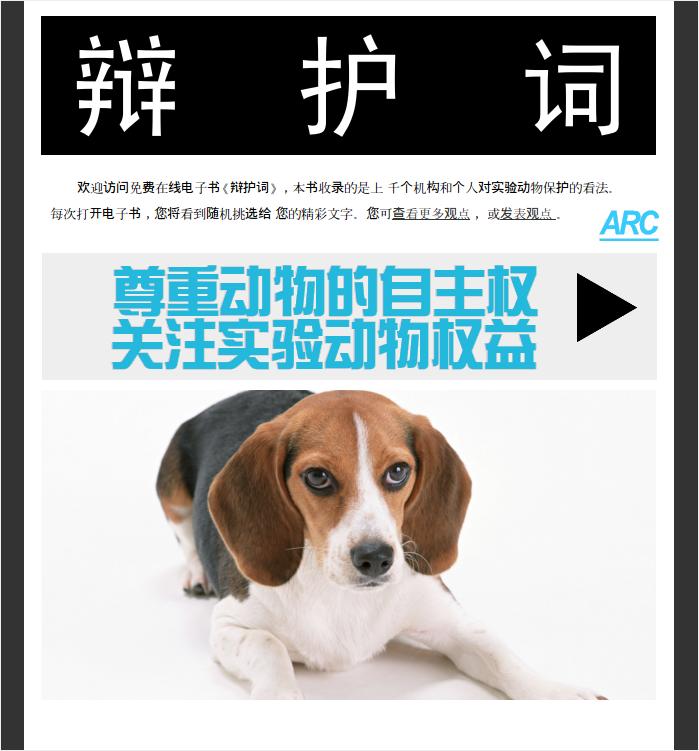 实验动物权益《辩护词》 书籍封面